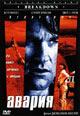 dvd диск с фильмом Авария