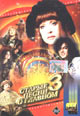 dvd диск с фильмом Старые песни о главном 3