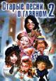 dvd диск с фильмом Старые песни о главном 2