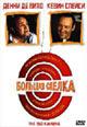 dvd диск с фильмом Большая сделка (Большой бизнес)