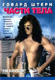 dvd диск с фильмом Части тела