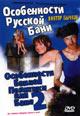 dvd диск с фильмом Особенности русской бани & Особенности банной политики или Баня 2