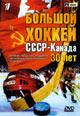 dvd диск с фильмом Большой хоккей СССР-Канада 30 лет