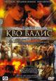 dvd диск с фильмом Кво Вадис (Камо грядеши)