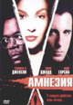 dvd диск с фильмом Амнезия