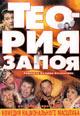 dvd диск с фильмом Теория запоя