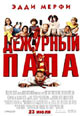 dvd диск с фильмом Дежурный папа (Воспитатели)