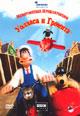 dvd диск с фильмом Невероятные приключения Уолласа и Громита