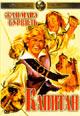dvd диск с фильмом Капитан