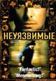 dvd диск с фильмом Неуязвимые