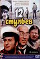 dvd диск с фильмом Двенадцать стульев (Л. Гайдай)