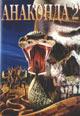 dvd диск с фильмом Анаконда 2