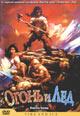 dvd диск с фильмом Огонь и лед