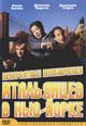 dvd диск с фильмом Невероятные приключения итальянцев в Нью-Йорке