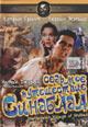 dvd диск с фильмом Седьмое путешествие Синдбада