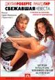dvd диск с фильмом Сбежавшая невеста