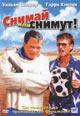 """обложка к dvd диску с фильмом """"Снимай или снимут !"""""""