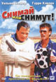 dvd диск с фильмом Снимай или снимут !