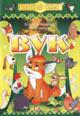 dvd диск с фильмом Лисенок Вук
