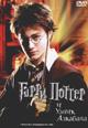 dvd диск с фильмом Гарри Поттер и узник Азкабана