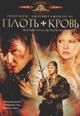 dvd диск с фильмом Плоть и кровь
