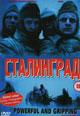 dvd диск с фильмом Сталинград