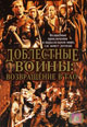 dvd диск с фильмом Доблестные воины: Возвращение в Тао