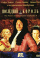 dvd диск с фильмом Последний король (2 dvd)