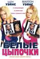 dvd диск с фильмом Белые цыпочки