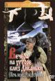 dvd диск с фильмом Вечера на хуторе близ Диканьки