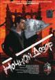 dvd диск с фильмом Ночной дозор