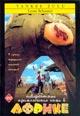 dvd диск с фильмом Невероятные приключения янки в Африке