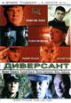 dvd диск с фильмом Диверсант