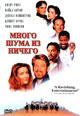 dvd диск с фильмом Много шума из ничего