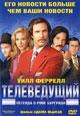 dvd диск с фильмом Телеведущий: Легенда о Роне Бургунди