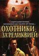 dvd диск с фильмом Охотники за реликвией