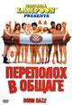 dvd диск с фильмом Переполох в общаге