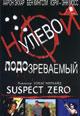 dvd диск с фильмом Подозреваемый зеро