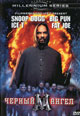 dvd диск с фильмом Черный ангел