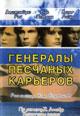 dvd диск с фильмом Генералы песчаных карьеров