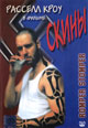 dvd диск с фильмом Скины