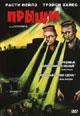 dvd диск с фильмом Прыщи
