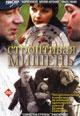 dvd диск с фильмом Строптивая мишень