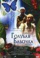 """обложка к dvd диску с фильмом """"Голубая бабочка"""""""