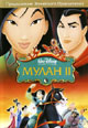 dvd диск с фильмом Мулан II