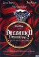 dvd диск с фильмом Дневники принцессы 2: Королевское дело