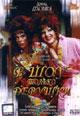 dvd диск с фильмом В шоу только девушки (Конни и Карла)