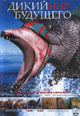 dvd диск с фильмом Дикий мир будущего