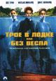 dvd диск с фильмом Трое в лодке или без весла