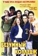 dvd диск с фильмом Безумный колледж